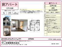 2DK 阪東コーポラス 201