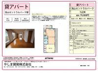 1LDK 染谷アパート
