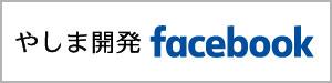 やしま開発Facebookページへ