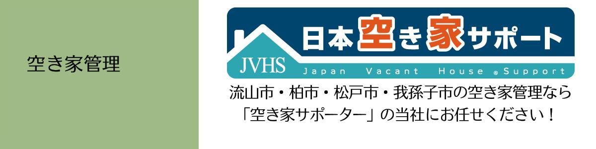 当社は「日本空き家サポート」と提携する「空き家サポーター」です